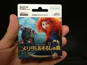 ユーネクスト カード メリダ ローソン.jpg