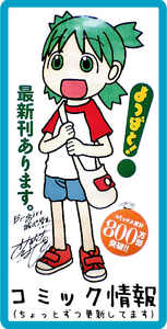 コミック情報.png